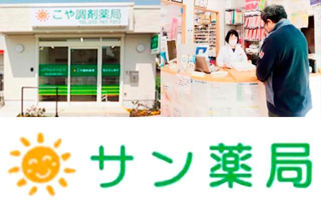サン薬局 昆陽里店・南本町店・野間店