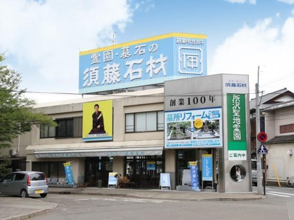 須藤石材株式会社 小平支店