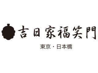 吉日家福笑門 1枚目