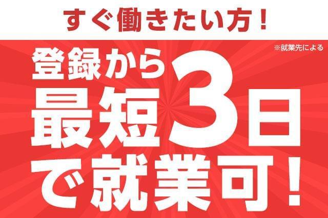 必見★登録〜最短3日で働けるお仕事も有!