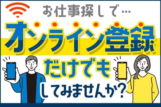 株式会社綜合キャリアオプション(1314VJ0805G3★84)