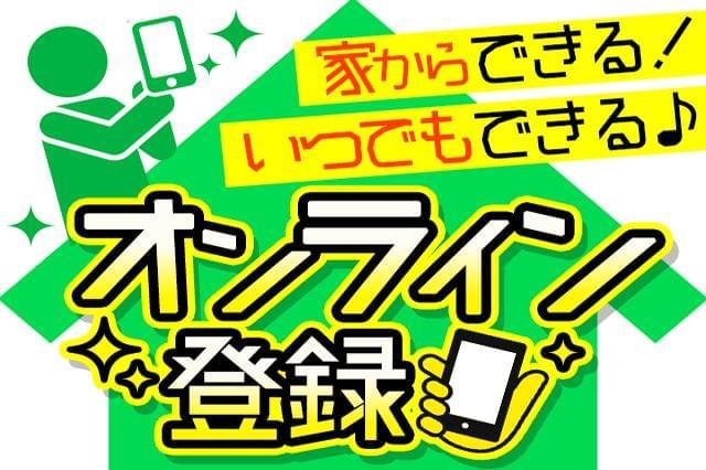 株式会社綜合キャリアオプション(1314VJ0916G7★26)