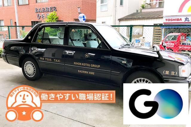 東京梅田交通第二株式会社 亀戸営業所