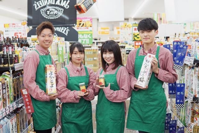 生鮮&業務スーパー ボトルワールドOK 玉串店
