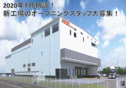 株式会社ナリコマフード 九州セントラルキッチン No.9911-1