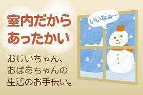日研トータルソーシング株式会社 メディカルケア事業部/横浜オフィス 1枚目