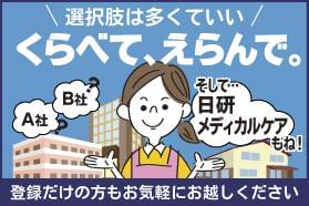 日研トータルソーシング株式会社 メディカルケア事業部 天王寺オフィス