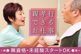 日研トータルソーシング株式会社 メディカルケア事業部 大阪オフィス 1枚目