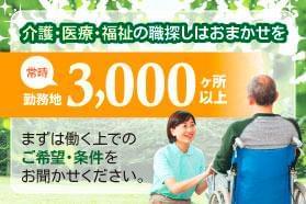 日研トータルソーシング株式会社 メディカルケア事業部 横浜オフィス 1枚目