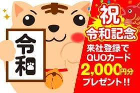 日研トータルソーシング株式会社 メディカルケア事業部 高崎オフィス 1枚目