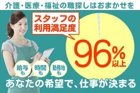 日研トータルソーシング株式会社 メディカルケア事業部/名古屋オフィス 1枚目