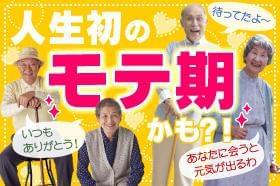 毎日がイキイキするかも☆ おじいちゃん・おばあちゃんと楽しく過ごしましょう!