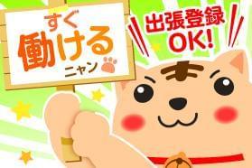 日研トータルソーシング株式会社 メディカルケア事業部/京都オフィス