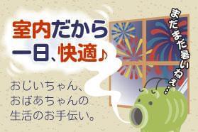 日研トータルソーシング株式会社 メディカルケア事業部/仙台オフィス