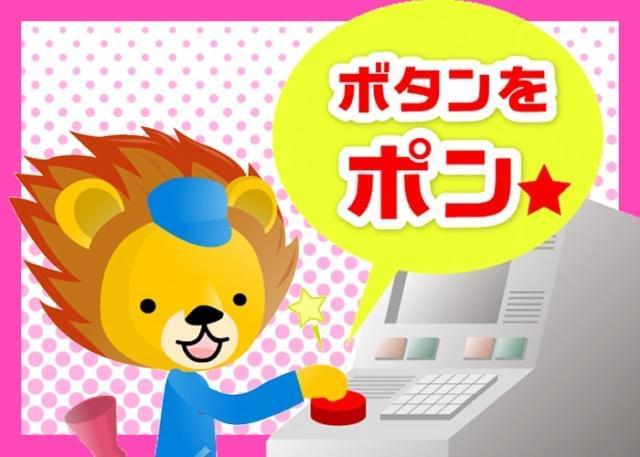 株式会社トーコー 神戸支店 【お仕事No.26517838 e】