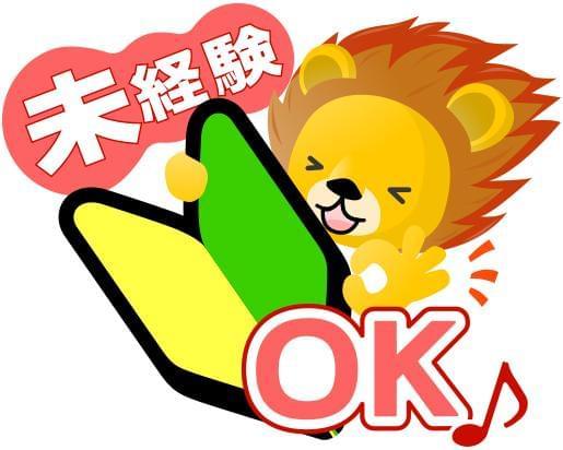 株式会社トーコー 横浜支店「002」