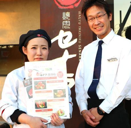 ● 焼肉セナラ 熊谷店 【ホールアルバイト】 1枚目