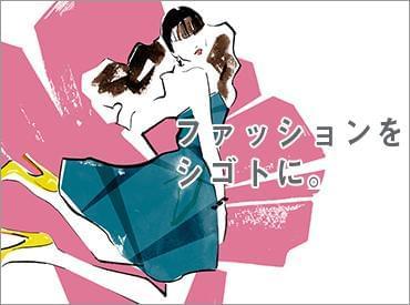 【ファッション・コスメ求人ブランド数トップクラス】のiDAで【WORKING DREAM(R)】を叶えよう!