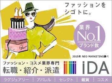 【ファッション・コスメ求人ブランド数トップクラス】のiDAで【WORKING DREAM(R)】を叶えよう