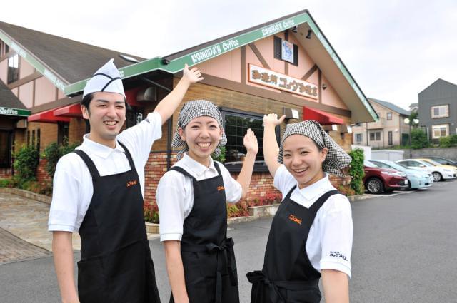コメダ珈琲店 和歌山大浦街道店