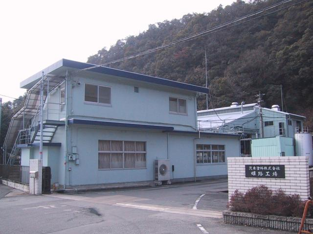 茨木塗料株式会社 姫路工場