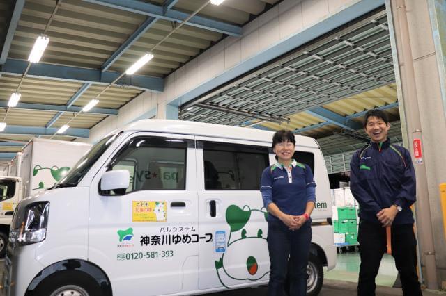 パルシステム神奈川ゆめコープの求人情報