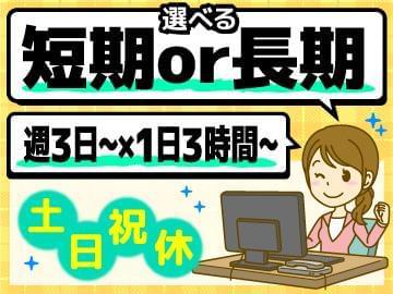 キャリアリンク株式会社/PFC72746