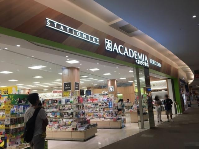 ACADEMIA(アカデミア)菖蒲店 1枚目