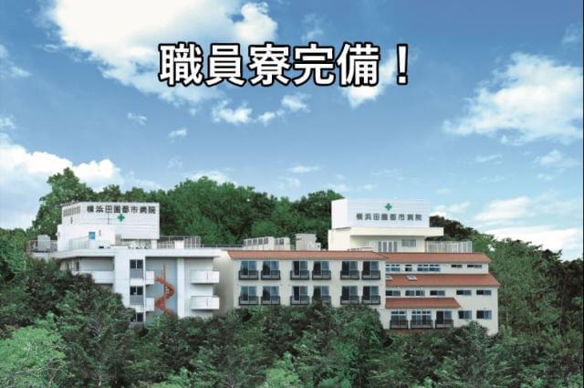 横浜田園都市病院の求人情報