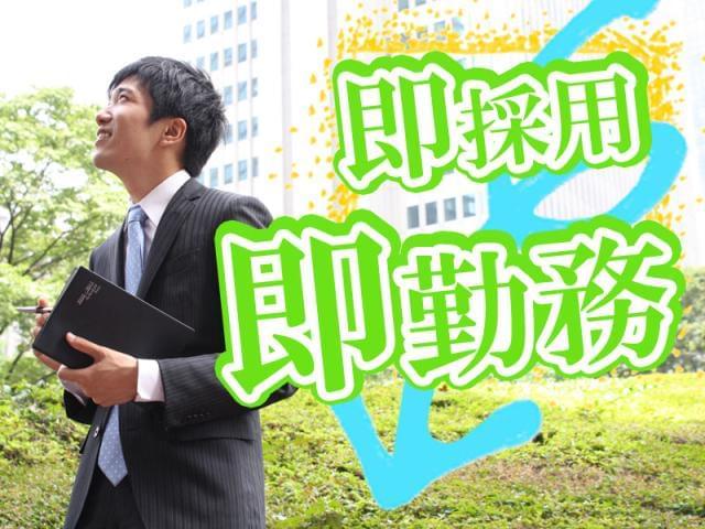 株式会社日本パーソナルビジネス 【仕事No.S6_106】 1枚目