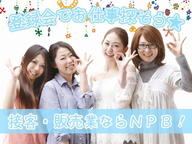 株式会社日本パーソナルビジネス【仕事No. H1_270-1】