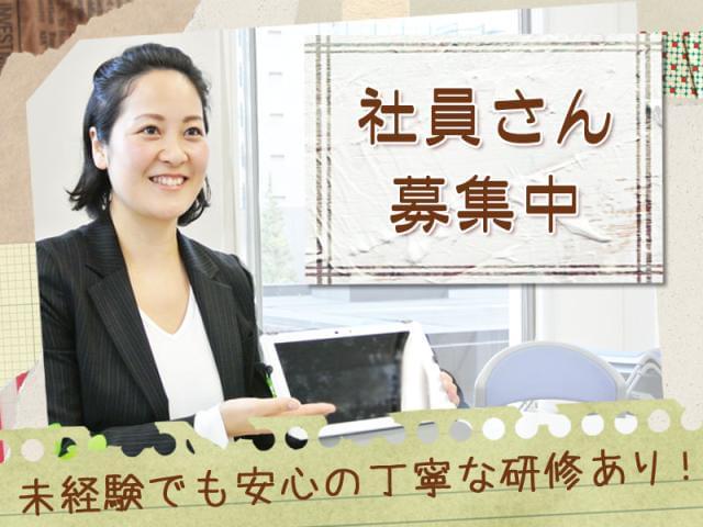 株式会社日本パーソナルビジネス【仕事No. H1_406-1】