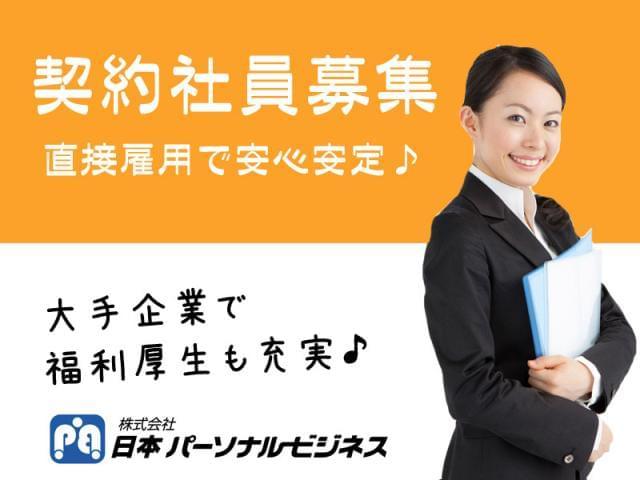 株式会社日本パーソナルビジネス 【仕事No.ITX九州_a013】