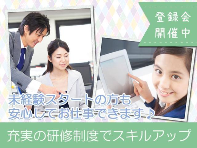 株式会社日本パーソナルビジネス 【仕事NO.214091】