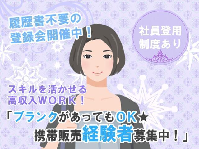 株式会社日本パーソナルビジネス 【仕事No.211221】