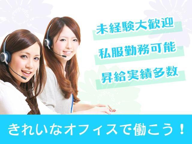【業界未経験OK】楽しく働きたい方大歓迎★ 大手企業系列のコールセンターは環境良好、定着率◎ 未経験スタートのスタッフさんのうち90%以上が正社員として活躍中! 日本パーソナルビジネスの登録会は履歴書&写真不要☆ お友達同士の予約も歓迎、普段着で気軽に参加OK! 環境の良い転職先を探している方、お友達同士で働きたい方、高収入で安定したお仕事をお探しの方にオススメのお仕事です♪