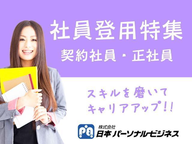 《業界未経験OK》楽しく働きたい方大歓迎★大手企業系列のコールセンターは環境良好、定着率◎未経験スタートのスタッフさんのうち90%以上が正社員として活躍中!日本パーソナルビジネスの登録会は履歴書&写真不要☆お友達同士の予約も歓迎、普段着で気軽に参加OK!環境の良い転職先を探している方、お友達同士で働きたい方、高収入で安定したお仕事をお探しの方にオススメのお仕事です♪