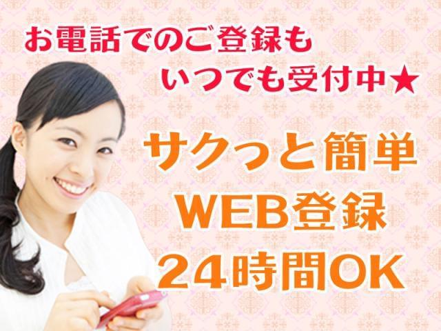 株式会社日本パーソナルビジネス【仕事No.  H1_622】