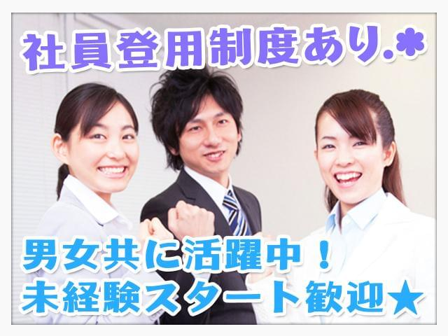 【業界未経験OK】ヤル気・意欲がある方大歓迎です★ 頑張り次第で正社員として活躍する事も可能。 長期で安定して働きたい方や将来を見据えて仕事を探すなど自分なりの目的を持った方を歓迎致します! 日本パーソナルビジネスの登録会は履歴書&写真不要! 友達同士の予約も歓迎、普段着で気軽に参加OK☆ 職業カウンセリングや適性診断も受けられるお得な登録会です♪
