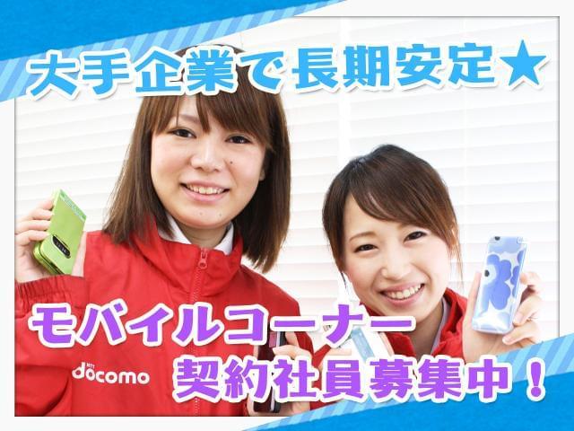 株式会社日本パーソナルビジネス 【仕事NO. F1_591】