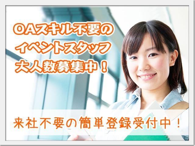 株式会社日本パーソナルビジネス 【仕事No.C31_33】