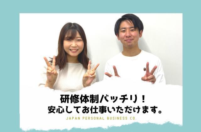 株式会社日本パーソナルビジネス【仕事No  H1_671】