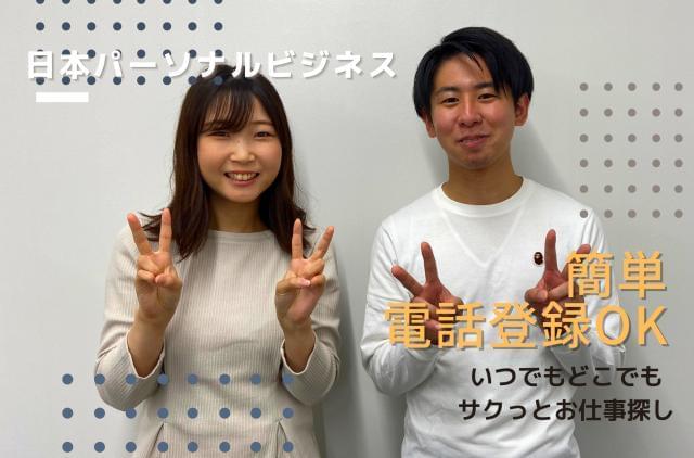 株式会社日本パーソナルビジネス 【仕事NO.214091-2】