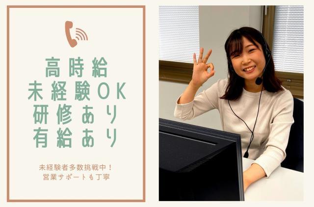 株式会社日本パーソナルビジネス 【仕事No.F2_139】