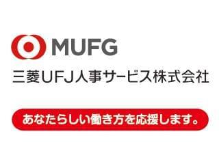 三菱UFJ人事サービスは、三菱東京UFJ銀行の100%出資会社です。