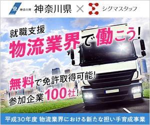 受講費用は神奈川県が負担。 まずは説明会にご参加ください。神奈川県内各地で開催予定。