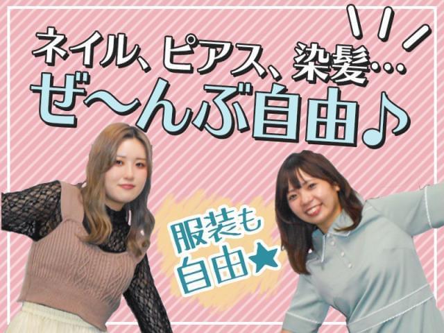 天神駅直結♪20代〜30代の男女活躍中☆