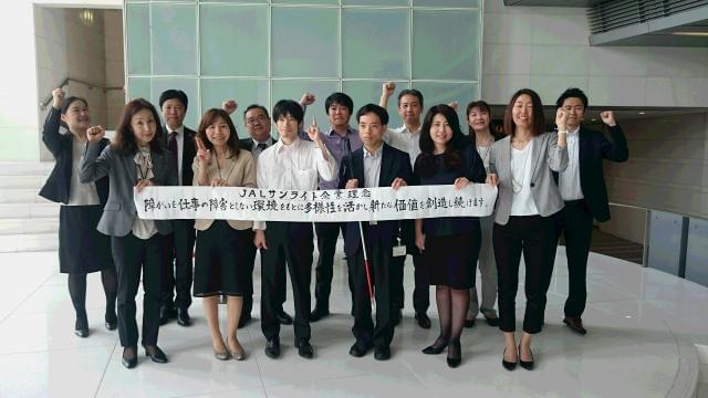 当社は日本航空の特例子会社として、多岐にわたる事業展開を行っています。