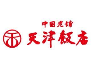 中国老舗 天津飯店