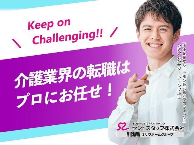 セントスタッフ株式会社 京都支店